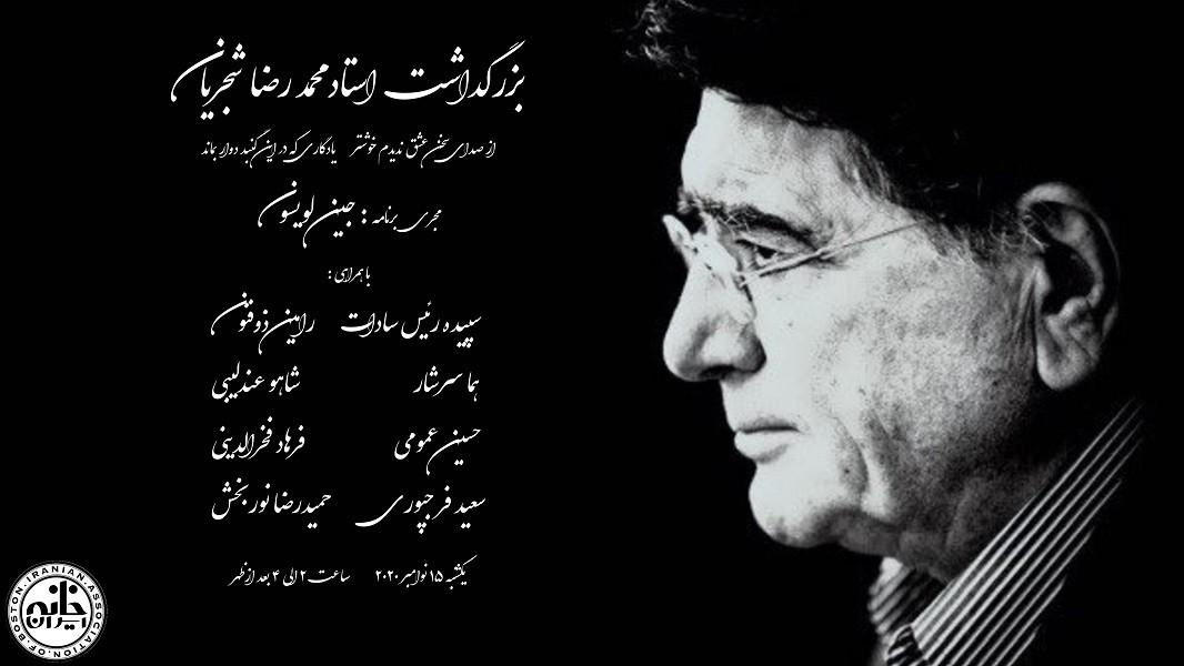 Memory of Ostad Shajarian