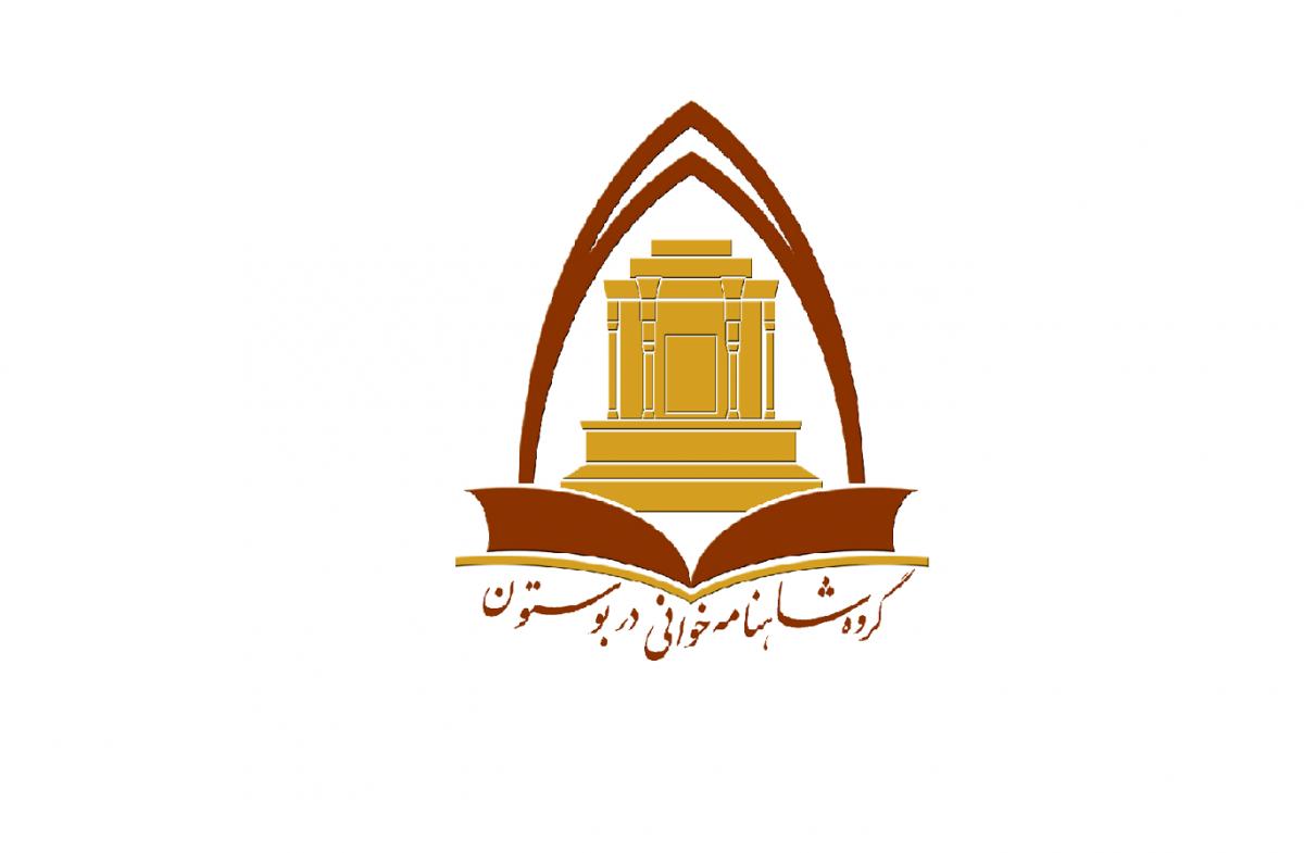 Shahnameh Khani