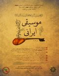 2nd Annual Persian Music Night (Traditional-Classical)